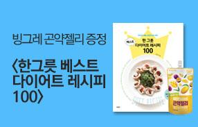 한 그릇 베스트 다이어트 레시피 100 출간 이벤트