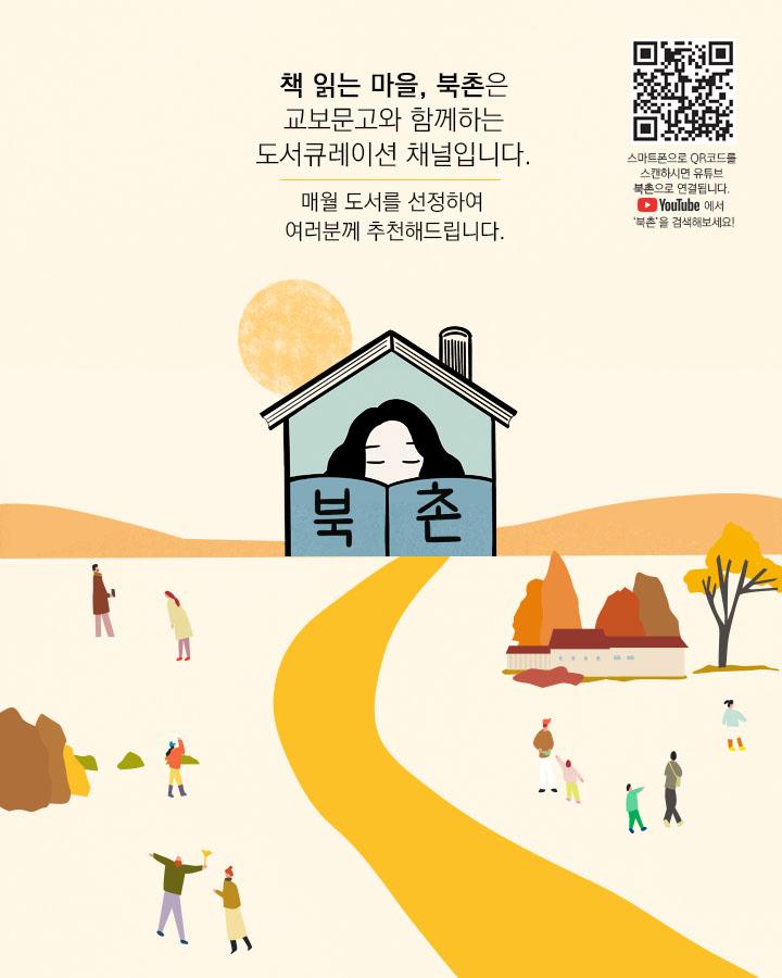 책읽는마을:북촌