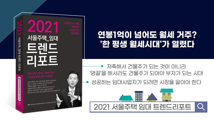 서울주택 임대 트렌드 리포트
