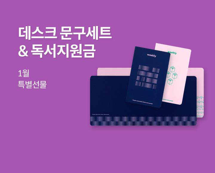 1월 특별선물 X 데스크문구 세트