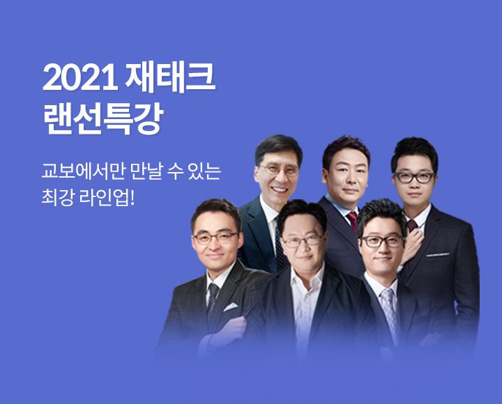 2021 교보문고 재테크 랜선특강