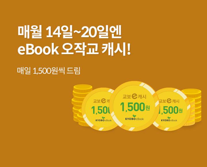 ebook 오작교캐시