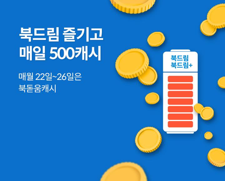 ebook 북돋움캐시