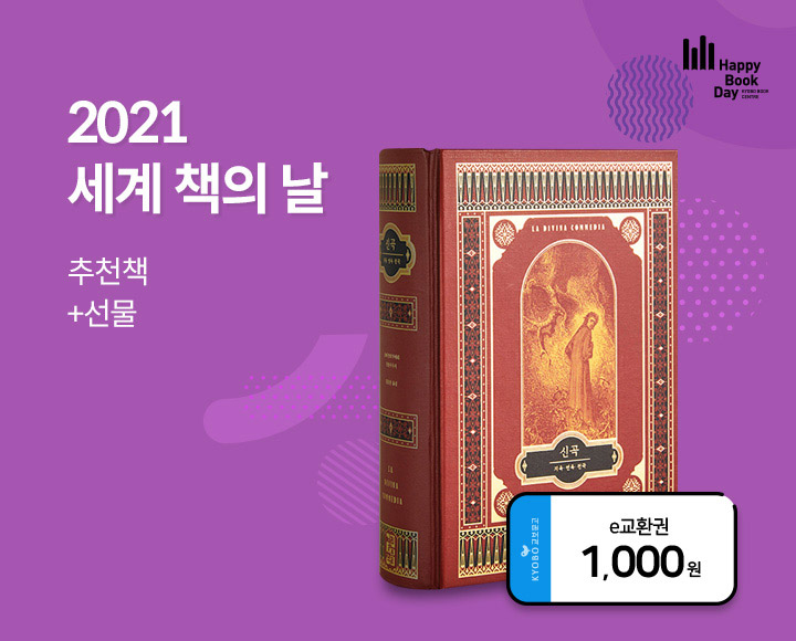 2021 세계 책의 날 특별전