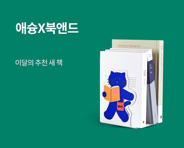이 달의 추천 새책 X 애슝 북앤드