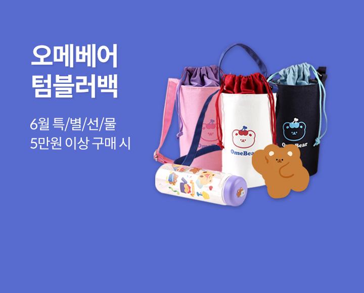6월 특별선물 x 오메베어 텀블러백
