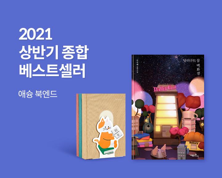 2021 상반기 종합베스트셀러