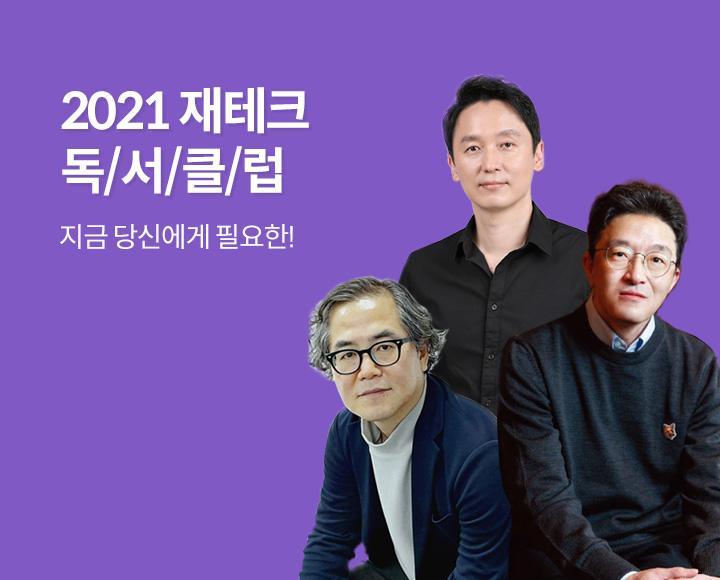 2021 재테크 독서클럽