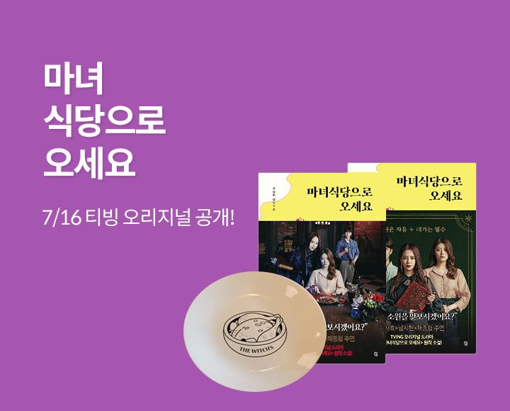 [마녀식당으로 오세요] 티빙 오리지널 공개