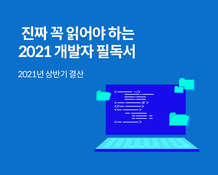 2021 개발자 필독서