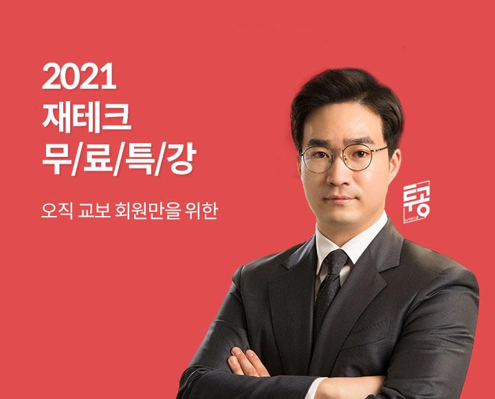2021 재테크 무료특강 X 투공