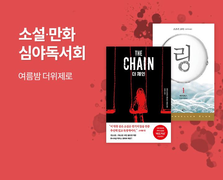 여름밤 더위제로! 소설·만화 심야독서회