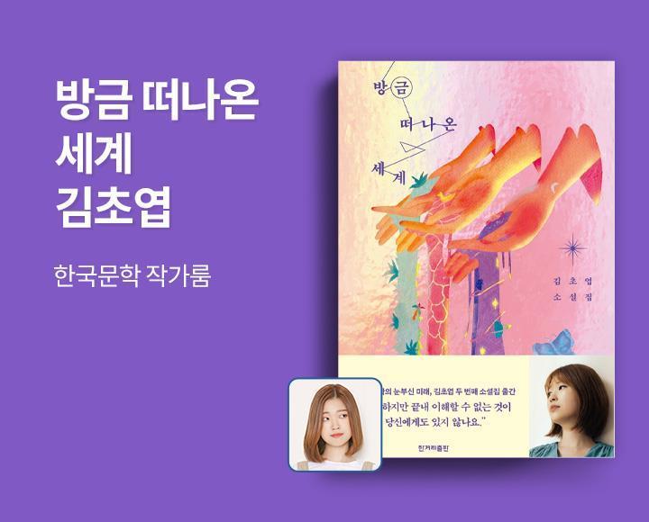[한국문학 작가룸] 김초엽