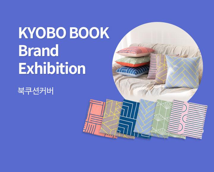 KYOBO BOOK Brand Exhibition