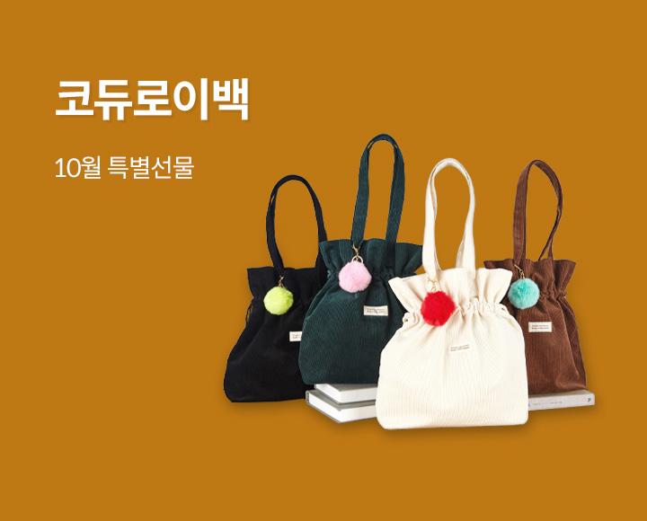 10월 특별선물 X 코듀로이백