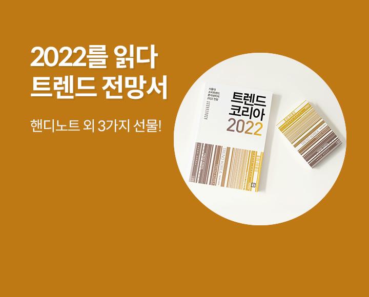 2022 트렌드/전망서