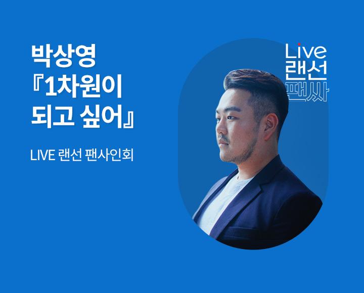 박상영 LIVE 랜선 팬사인회