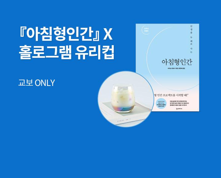 아침형인간 X 홀로그램 유리컵