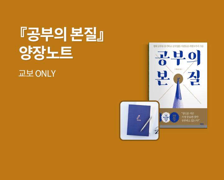 [교보단독] 공부의 본질 X 양장노트