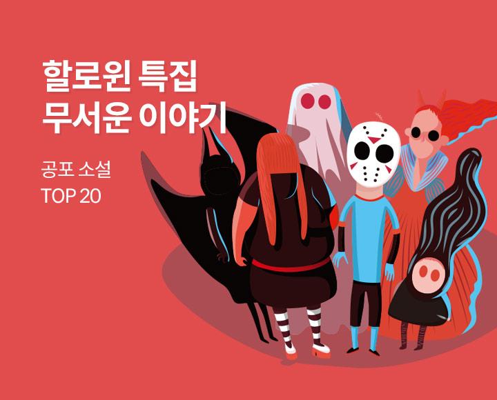 [할로윈 특집] 무서운 이야기 TOP 20