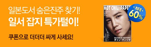일서 과월호 잡지! 40~60% 할인