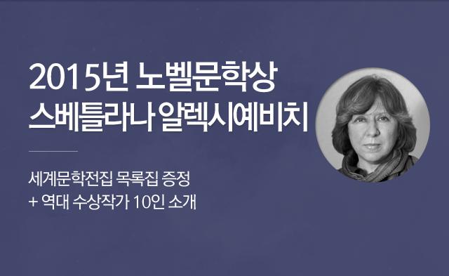 2015 노벨문학상 특별전