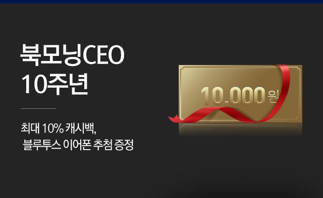 (main) 북모닝CEO 10주년 이벤트