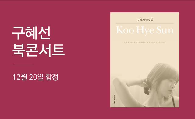 (main) 구혜선 북콘서트