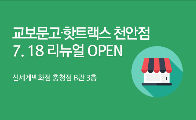 (main) 천안점 리뉴얼 오픈