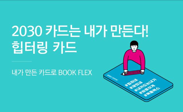 (main) 2030 힙터링카드