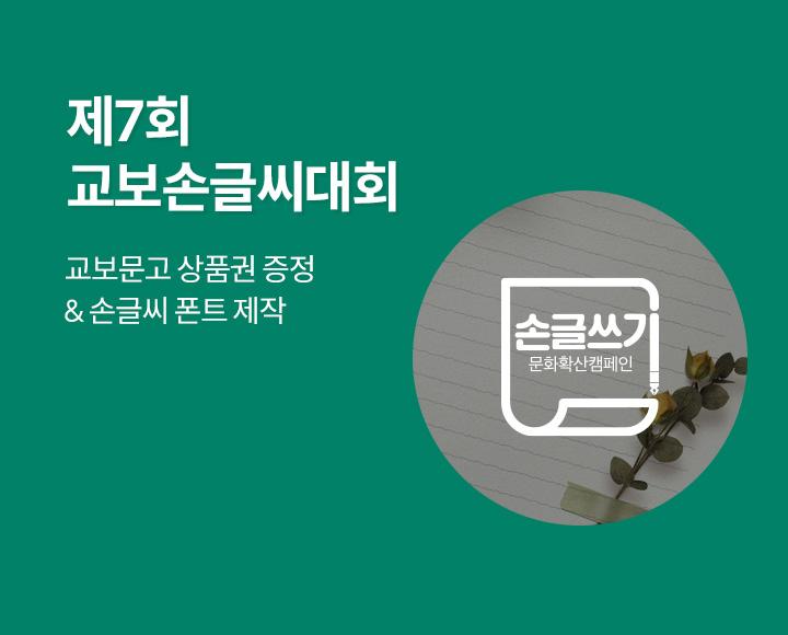 (main) 교보손글씨대회