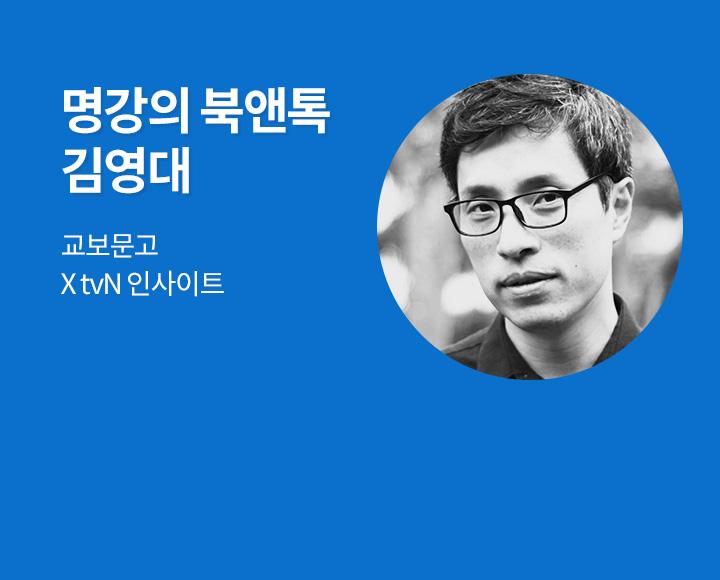 (main) 명강의북앤톡 김영대