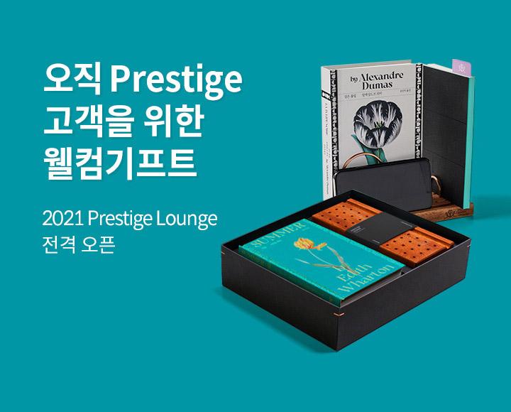 (main) Prestige 웰컴기프트
