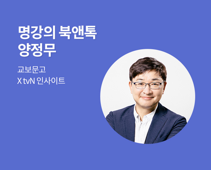 (main) 명강의 북앤톡 양정무