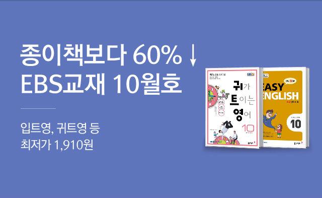 [eBook Main] EBS 방송교재 10월호 최저가!