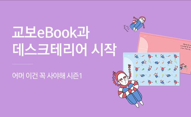 [eBook] 빨강머리N 굿즈