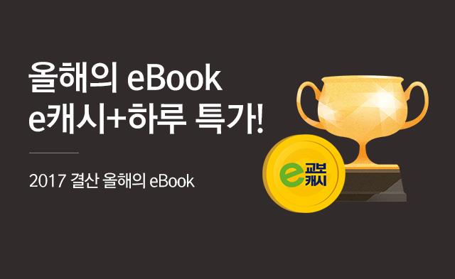 [eBook] 2017결산전