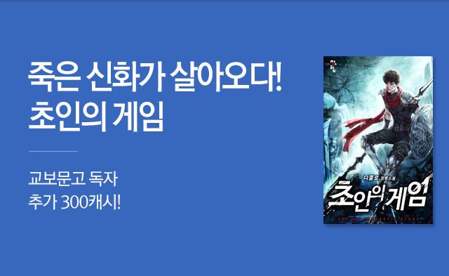[eBook]초인의 게임 300캐시