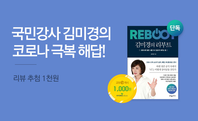 [eBook]김미경리부트