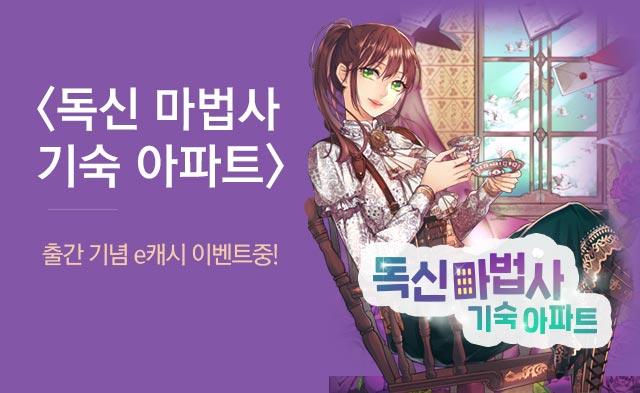 [eBook]독신 마법사 기숙 아파트 출간 기념 이벤트