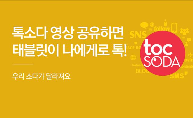 [톡소다 event] 동영상 공유하고 태블릿 받고