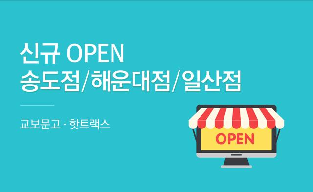 교보문고 신규 영업점 오픈 (송도/해운대/일산)