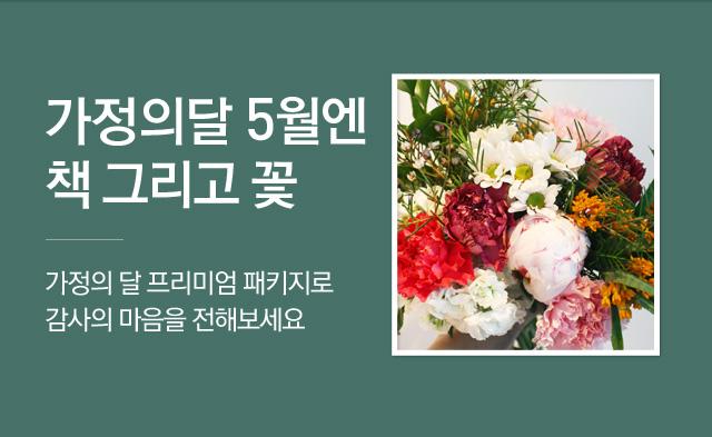 책 그리고 꽃