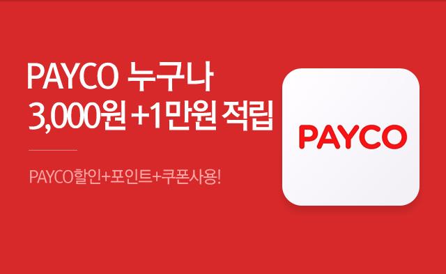 PAYCO 최대3천원할인 + 1만원추가적립