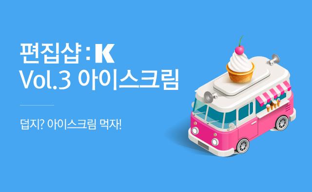 편집샵:K 3 아이스크림