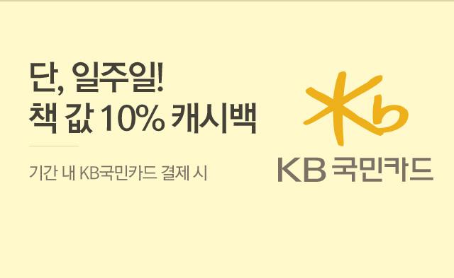 KB국민카드 10% 캐시백 프로모션