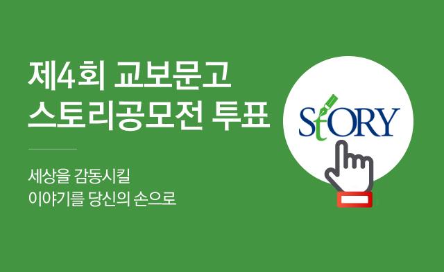 제4회 교보문고 스토리공모전 독자 투표 이벤트