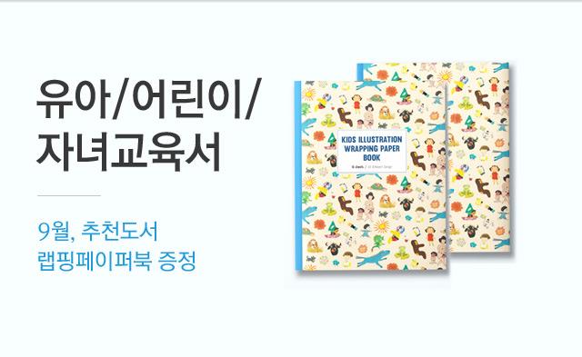 9월, 유아/어린이/가정생활 메인 랩핑페이퍼북 증정