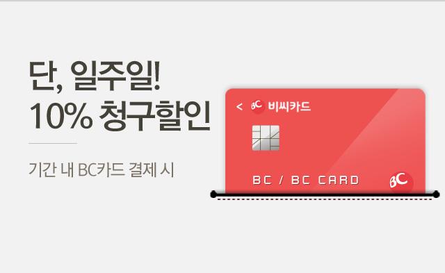 BC카드 10% 청구할인