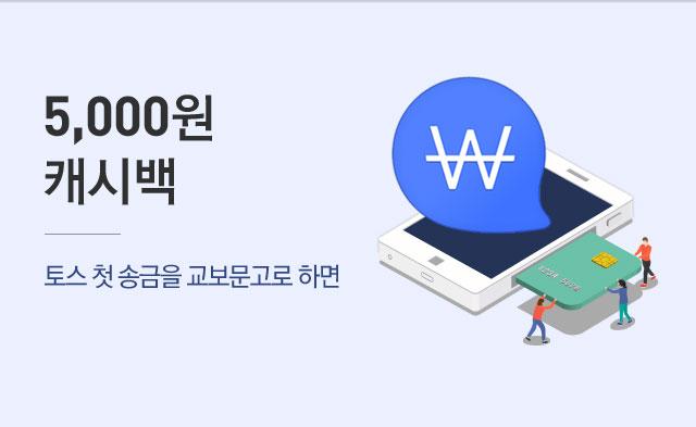 토스 생애 첫 송금 5,000원